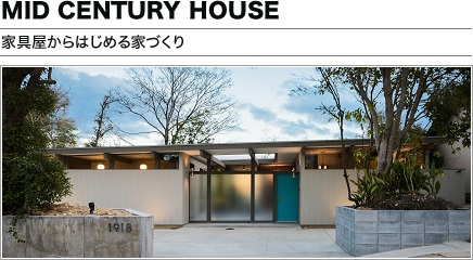 Mid Century House 家具屋からはじめる家づくり